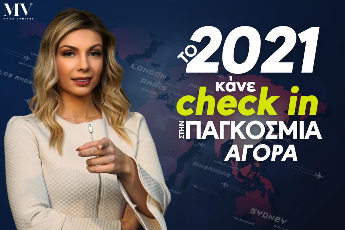ΤΟ 2021 ΚΑΝΕ CHECK IN ΣΤΗΝ ΠΑΓΚΟΣΜΙΑ ΑΓΟΡΑ