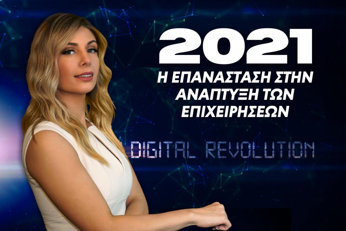 2021 – Η ΕΠΑΝΑΣΤΑΣΗ ΣΤΗΝ ΑΝΑΠΤΥΞΗ ΤΩΝ ΕΠΙΧΕΙΡΗΣΕΩΝ